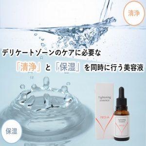 Tinh chất Peculiar Dug PD Tightening giúp dưỡng ẩm cho vùng kín Nhật Bản