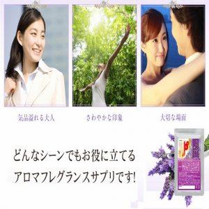 Viên uống thơm cơ thể tinh chất lavender cao cấp Nhật Bản