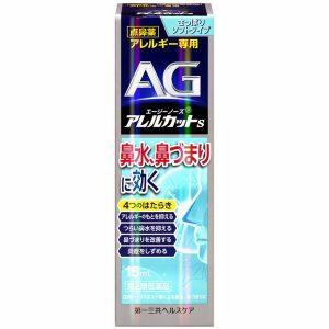 Thuốc Xịt mũi đặc trị viêm mũi dị ứng AG của Nhật