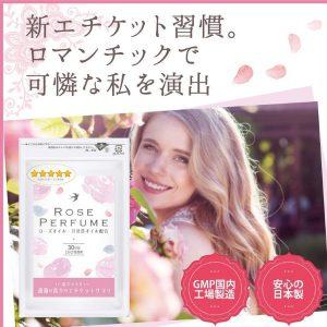 Viên uống tỏa hương cao cấp Rose Perfume Nhật Bản