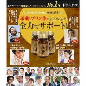Viên uống phòng ngừa và hỗ trợ điều trị bệnh Gout Megumiha