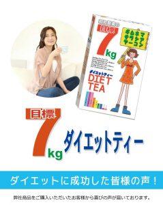 Trà giảm cân Showa Seiyaku Diet Tea của Nhật