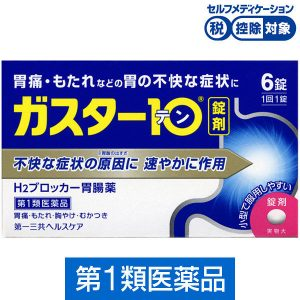 Thuốc hỗ trợ đại tràng và tiêu hoá Gaster 10 Daiichi Sankyo