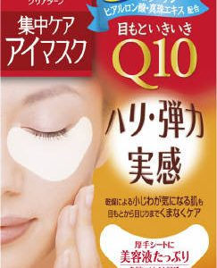 Kose Q10 Eye Mask Review