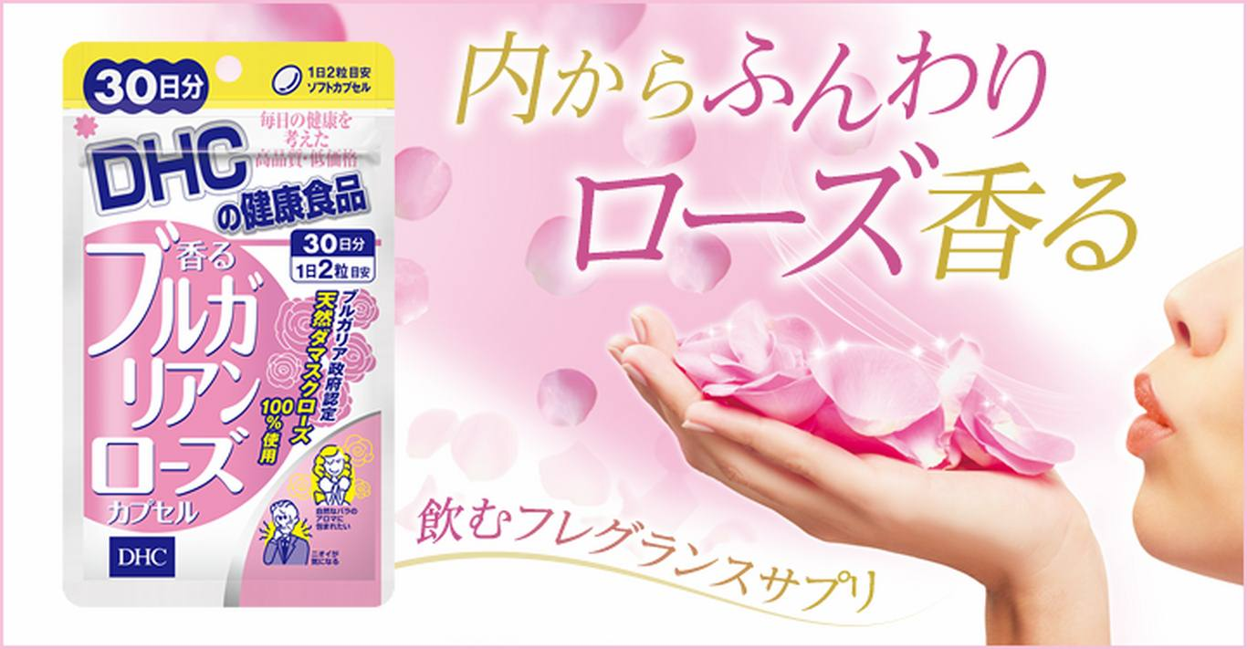 Thuốc uống làm thơm cơ thể DHC Nhật Bản