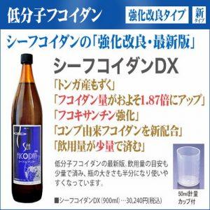 Một số thông tin hữu ích về Thuốc Sea Fucoidan DX dạng uống cao cấp Nhật Bản