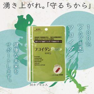 Thuốc Fucoidan Pure cao cấp nội địa Nhật Bản có tốt không?
