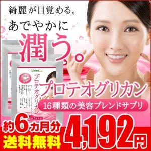 Tổng hợp TPCN cung cấp proteoglycan và collagen làm đẹp da hot nhất của Nhật