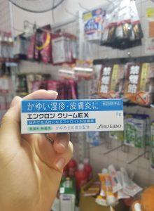 Thuốc trị vẩy nến Shiseido Nhật Bản