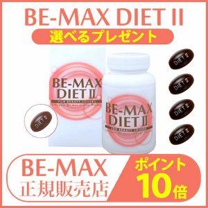 Viên uống hỗ trợ giảm cân Be-Max Diet II của Nhật