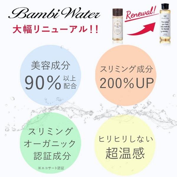 Gel giảm cân tan mỡ siêu tốc Bambi Nhật Bản