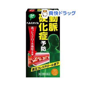 Viên uống phòng chống và hỗ trợ điều trị xơ vữa động mạch Healthoil của Nhật