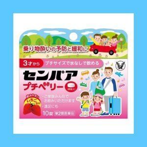 Viên uống chống say xe Taiso Nhật Bản cho bé