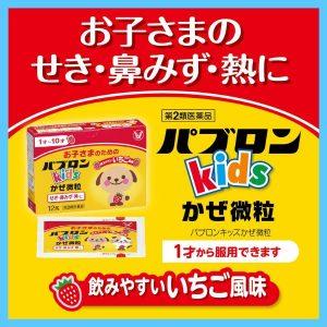 Thuốc trị cảm cúm cho trẻ Paburon Taisho Nhật Bản