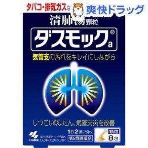 Gói uống bổ phổi Dasmoke 8 gói