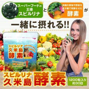 Tảo xoắn Enzym rau củ quả 1200 viên Nhật Bản