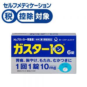 Viên uống trị trào ngược dạ dày Gaster 10 Daiichi Sankyo